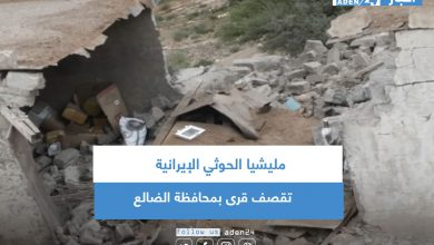 صورة مليشيا الحوثي الإيرانية تقصف قرى بمحافظة الضالع