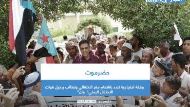"""صورة وقفة احتجاجية تندد باقتحام مقر الانتقالي وتطالب برحيل قوات الاحتلال اليمني"""" بيان"""""""