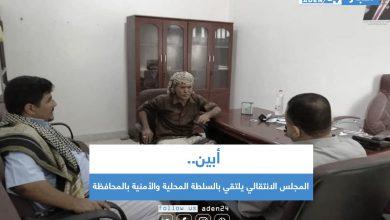 صورة أبين.. المجلس الانتقالي يلتقي بالسلطة المحلية والأمنية بالمحافظة