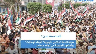 """صورة العاصمة عدن : مدينة المعلا تحتضن مليونية"""" الوفاء للإمارات"""" والحشود الجنوبية في توافد مستمر"""