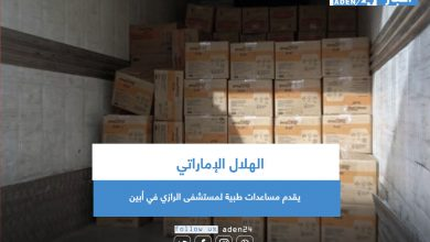 صورة الهلال الإماراتي يقدم مساعدات طبية لمستشفى الرازي في أبين