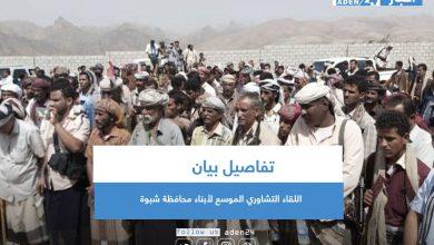 صورة تفاصيل بيان اللقاء التشاوري الموسع لأبناء محافظة شبوة