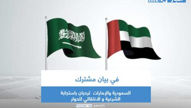 صورة في بيان مشترك السعودية والإمارات  ترحبان باستجابة الشرعية و الانتقالي للحوار
