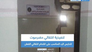 صورة تنفيذية انتقالي حضرموت تتدارس الرد المناسب على اقتحام انتقالي القطن