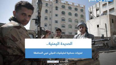صورة الحديدة اليمنية.. تعزيزات عسكرية لمليشيات الحوثي غربي المحافظة
