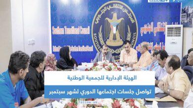 صورة الهيئة الإدارية للجمعية الوطنية تواصل جلسات اجتماعها الدوري لشهر سبتمبر