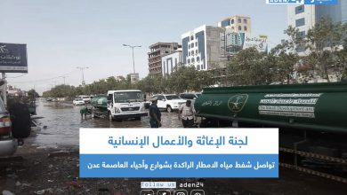 صورة لجنة الإغاثة والأعمال الإنسانية تواصل شفط مياه الامطار الراكدة بشوارع وأحياء العاصمة عدن