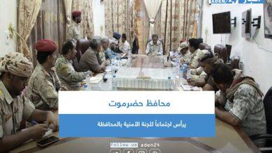 صورة محافظ حضرموت يرأس اجتماعاً للجنة الأمنية بالمحافظة