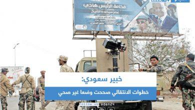صورة خبير سعودي: خطوات الانتقالي صححت وضعا غير صحي