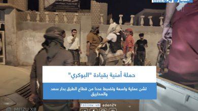 """صورة حملة أمنية بقيادة """"البوكري"""" تشن عملية واسعة وتضبط عددا من قطاع الطرق بدار سعد والمحاريق"""