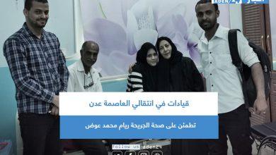 صورة قيادات في انتقالي العاصمة عدن تطمئن على صحة الجريحة ريام محمد عوض
