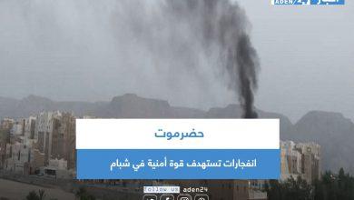 صورة حضرموت.. انفجارات تستهدف قوة أمنية في شبام