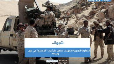 """صورة شبوة.. المقاومة الجنوبية تستهدف معاقل مليشيات"""" الإصلاح"""" في عتق وميفعة"""