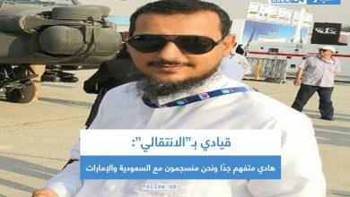 """صورة قيادي بـ""""الانتقالي"""": هادي متفهم جدًا ونحن منسجمون مع السعودية والإمارات"""