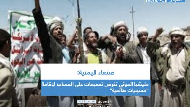 """صورة صنعاء اليمنية: مليشيا الحوثي تفرض تعميمات على المساجد لاقامة """"حسينيات طائفية"""""""
