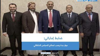 صورة ضابط إماراتي: حوار جدة يصب لصالح المجلس الانتقالي