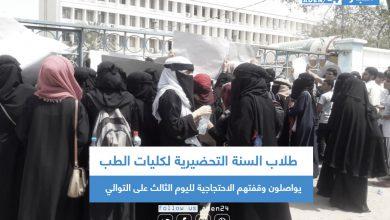 صورة طلاب السنة التحضيرية لكليات الطب يواصلون وقفتهم الاحتجاجية لليوم الثالث على التوالي