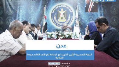 صورة اللجنة التحضيرية لتأبين الشهيد أبو اليمامة تقر الأحد القادم موعداً للفعالية