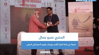 صورة المخرج عمرو جمال عضواً في لجنة اختيار أفلام مهرجان جايبور السينمائي الدولي