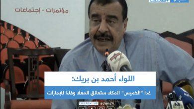 """صورة اللواء أحمد بن بريك: غدا """"الخميس"""" المكلا ستعانق المعلا وفاءا للإمارات"""