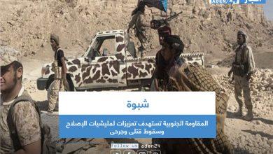 صورة شبوة.. المقاومة الجنوبية تستهدف تعزيزات لمليشيات الإصلاح وسقوط قتلى وجرحى