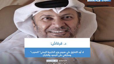 """صورة د . قرقاش: لا أود التعليق على هجوم وزير الخارجية اليمني"""" المعيب"""" وسأرتقي على الجحود والنكران"""