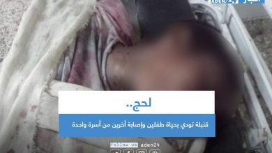 صورة لحج.. قنبلة تودي بحياة طفلين وإصابة أخرين من أسرة واحدة