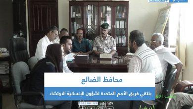 صورة محافظ الضالع يلتقي فريق الأمم المتحدة لشؤون الإنسانية الاوتشاء