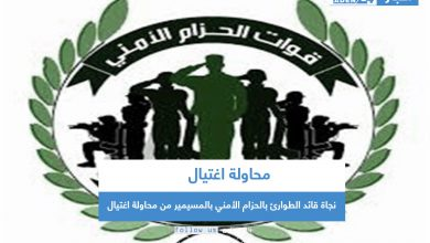 صورة نجاة قائد الطوارئ بالحزام الأمني بالمسيمير من محاولة اغتيال