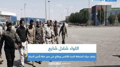 صورة اللواء شلال شايع  يتفقد ميناء المنطقة الحرة كالتكس ويطلع على سير خطة تأمين الميناء