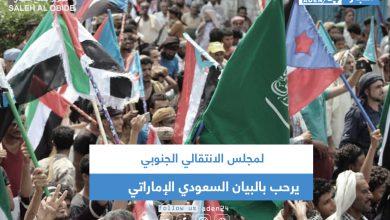 صورة المجلس الانتقالي الجنوبي يرحب بالبيان السعودي الإماراتي
