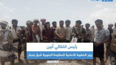 صورة رئيس انتقالي أبين يزور الخطوط الأمامية للمقاومة الجنوبية شرق زنجبار