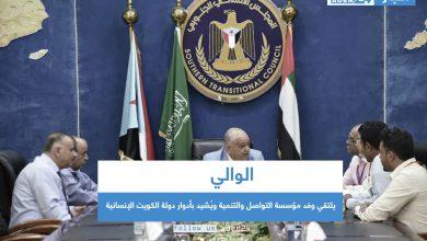 صورة الوالي يلتقي وفد مؤسسة التواصل والتنمية ويُشيد بأدوار دولة الكويت الإنسانية