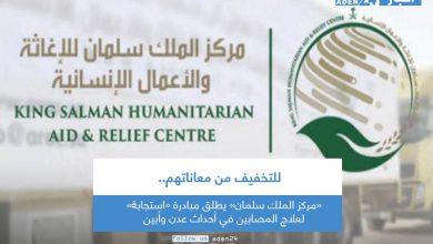 صورة للتخفيف من معاناتهم.. «مركز الملك سلمان» يطلق مبادرة «استجابة» لعلاج المصابين في أحداث عدن وأبين