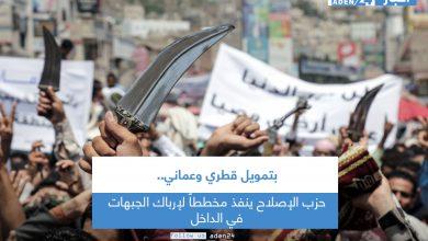 صورة بتمويل قطري وعماني.. حزب الإصلاح ينفذ مخططاً لإرباك الجبهات في الداخل