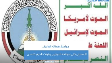 صورة مواصلاً طعناته الغادرة.. الاصلاح يخلي مواقعه للحوثيين وقوات الحزام تتصدى