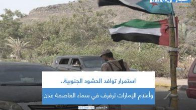 صورة استمرار توافد الحشود الجنوبية.. وأعلام الإمارات ترفرف في سماء العاصمة عدن