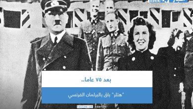 """صورة بعد 75 عاما.. """"هتلر"""" باق بالبرلمان الفرنسي"""