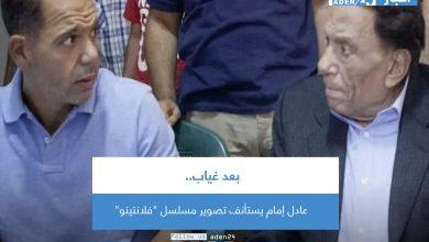 """صورة بعد غياب.. عادل إمام يستأنف تصوير مسلسل """"فلانتينو"""""""