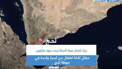 صورة جراء انفجار عبوة ناسفة زرعت جوار منزلهم.. مقتل ثلاثة اطفال من اسرة واحدة في حوطة لحج