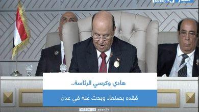 صورة هادي وكرسي الرئاسة.. فقده بصنعاء وبحث عنه في عدن
