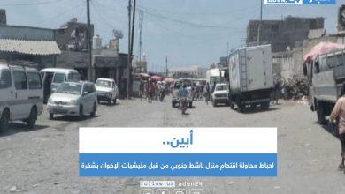 صورة أبين .. احباط محاولة اقتحام منزل ناشط جنوبي من قبل مليشيات الإخوان بشقرة