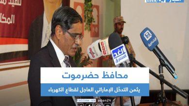 صورة محافظ حضرموت يثمن التدخّل الإماراتي العاجل لقطاع الكهرباء