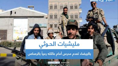 صورة مليشيات #الحـوثي بالبيضاء تعدم مدرس أمام عائلته رمياً بالرصاص