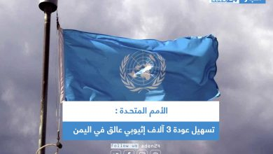 صورة الأمم المتحـدة : تسهيل عودة 3 آلاف إثيوبي عالق في اليمن