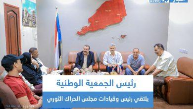 صورة رئيس الجمعية الوطنية يلتقي رئيس وقيادات مجلس الحراك الثوري