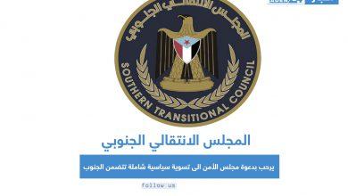 صورة المجلس الانتقالي الجنوبي يرحب بدعوة مجلس الأمن الى تسوية سياسية شاملة تتضمن الجنوب