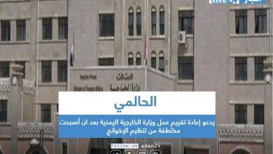 صورة الحالمي يدعو إعادة تقييم عمل وزارة الخارجية اليمنية بعد ان أصبحت مختطفة من تنظيم الإخوانج
