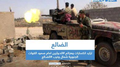 صورة تزايد انكسارات وهزائم #الحـوثيين امام صمود القوات الجنوبية شمال وغرب #الضـالع