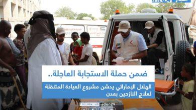 صورة ضمن حملة الاستجابة العاجلة.. الهلال الإماراتي يدشن مشروع العيادة المتنقلة لعلاج النازحين بعدن